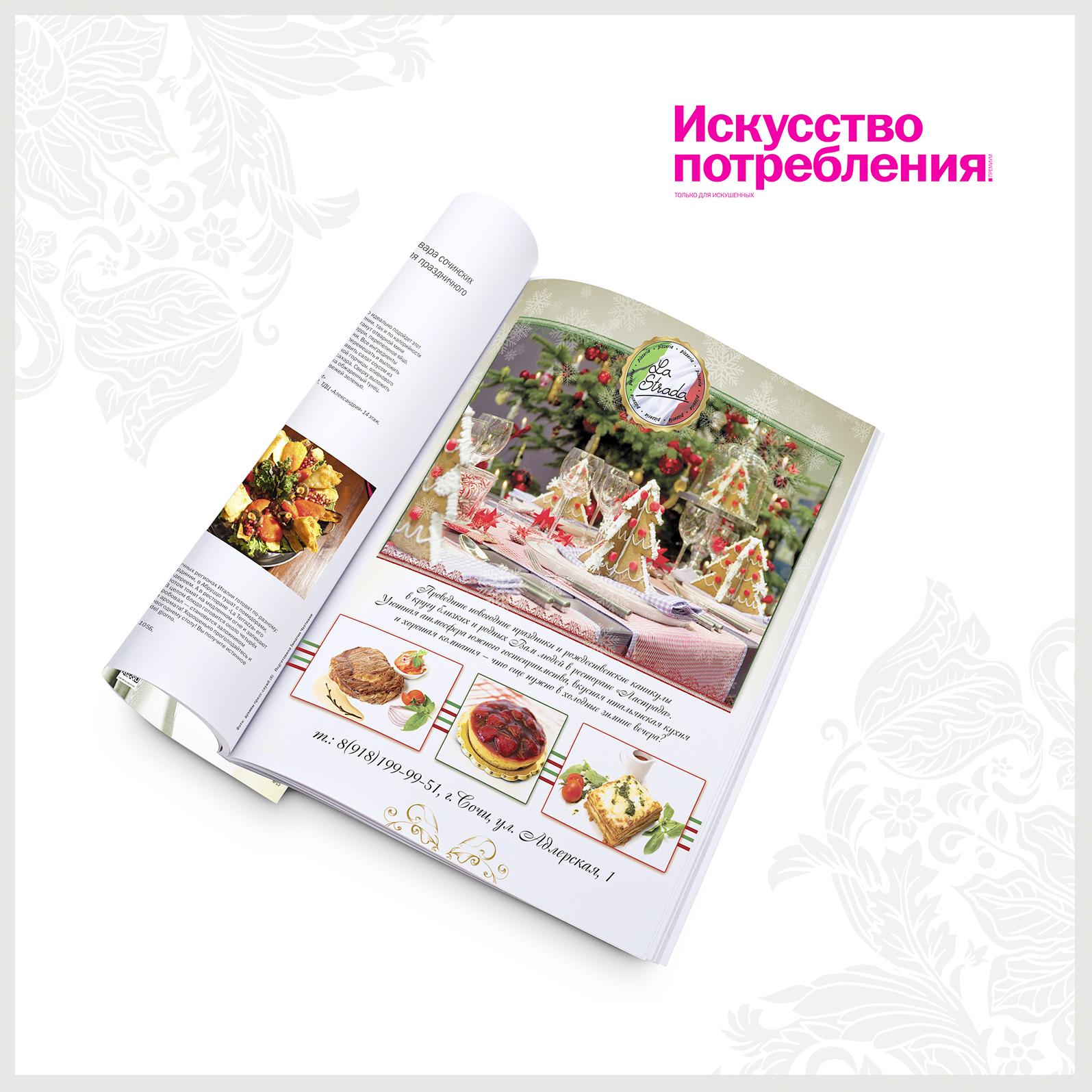 """Журнал """"Искусство потребления"""" (рекламный модуль)"""