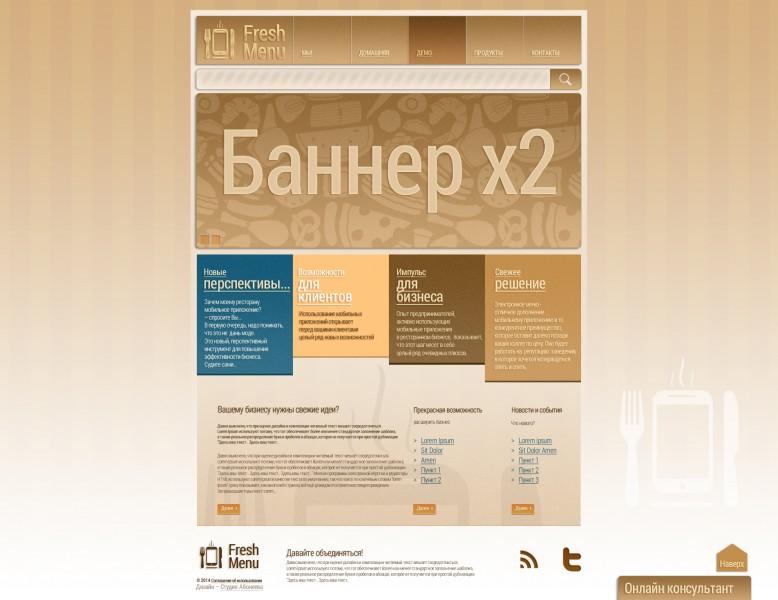 Макет главной страницы сайта мобильного приложения