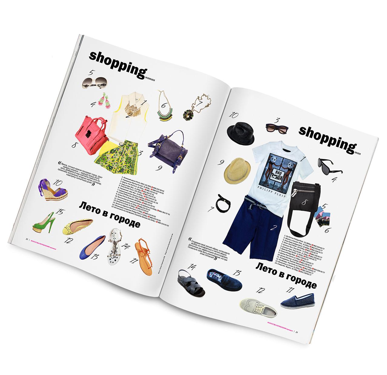 """Журнал """"Искусство потребления"""" (выкладка)"""