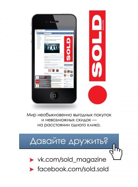 Журнальный модуль, журнал «SOLD»