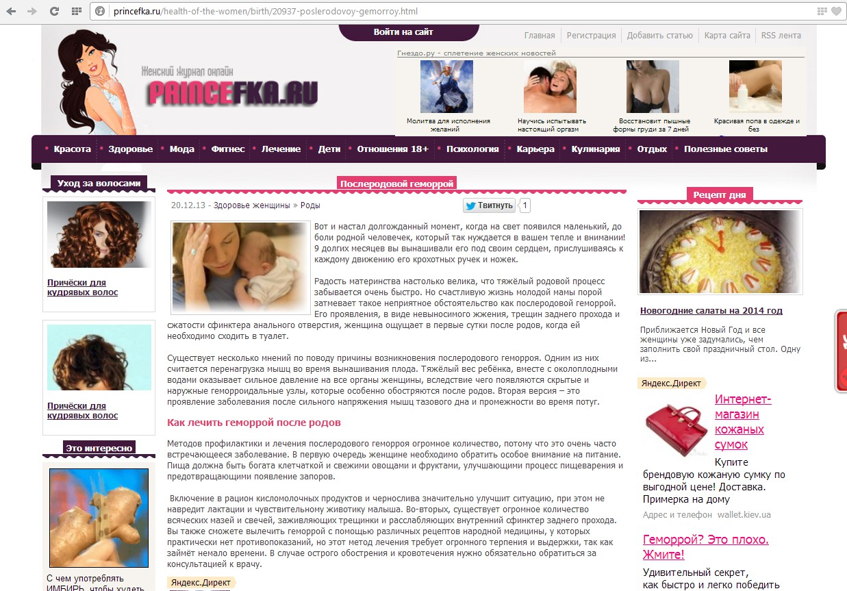 """Статья для сайта на тему """"Лечение послеродового геморроя"""""""