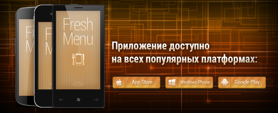 Промо-баннер мобильного приложения v3