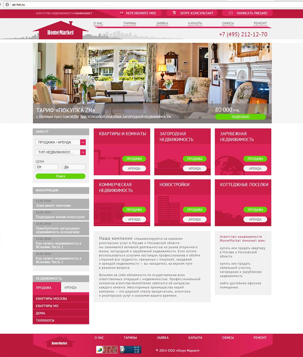 Сайт агентства недвижимости HomeMarket