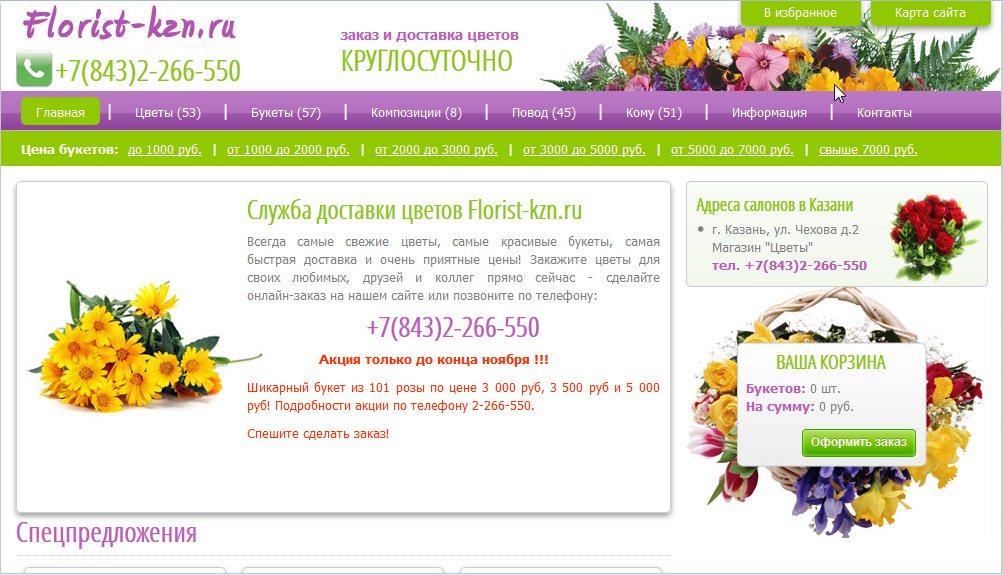 Услуга доставки цветов по казахстану