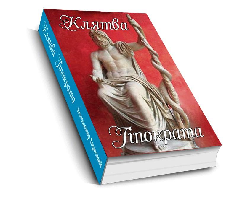 """Книга """"Клятва Гіпократа"""""""