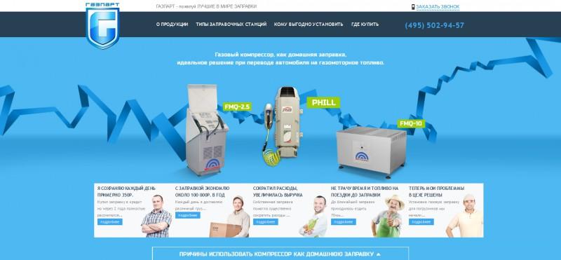 Переработка дизайна  http://www.gascompressor.ru/