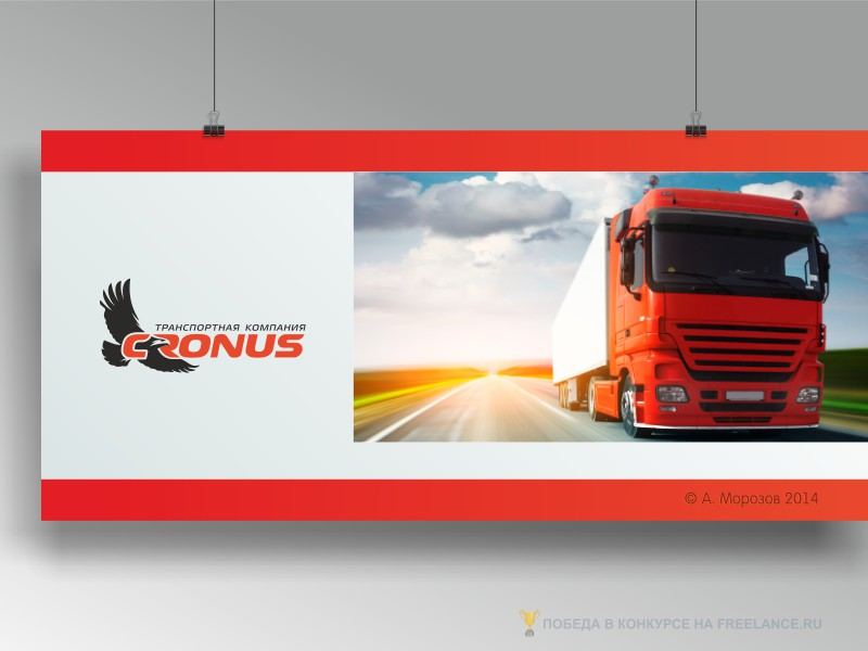 Транспортная компания CRONUS