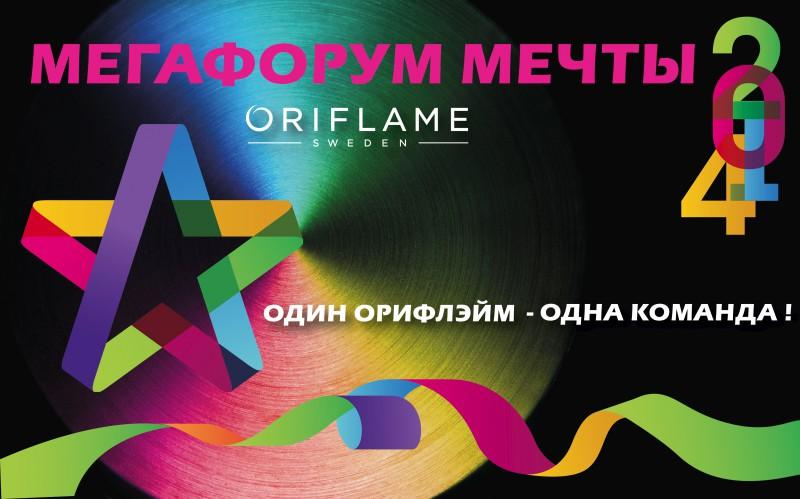 Мегафорум Орифлэйм