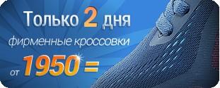 Промо-баннер ikrossovki.ru