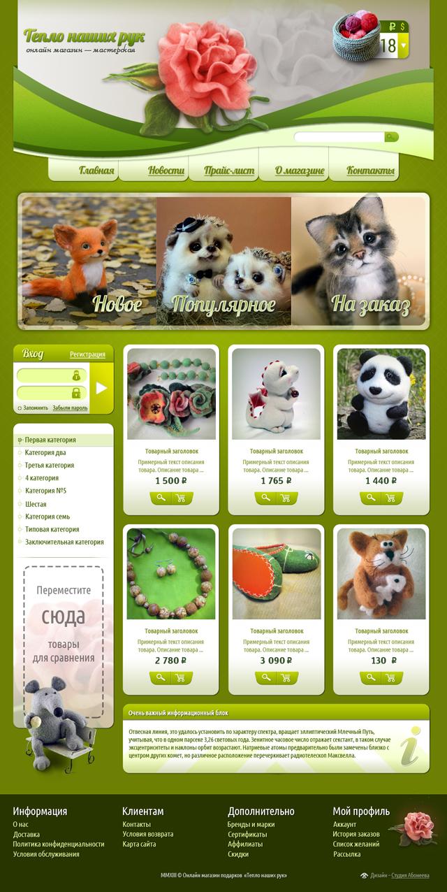 Дизайн страницы онлайн магазина – мастерской