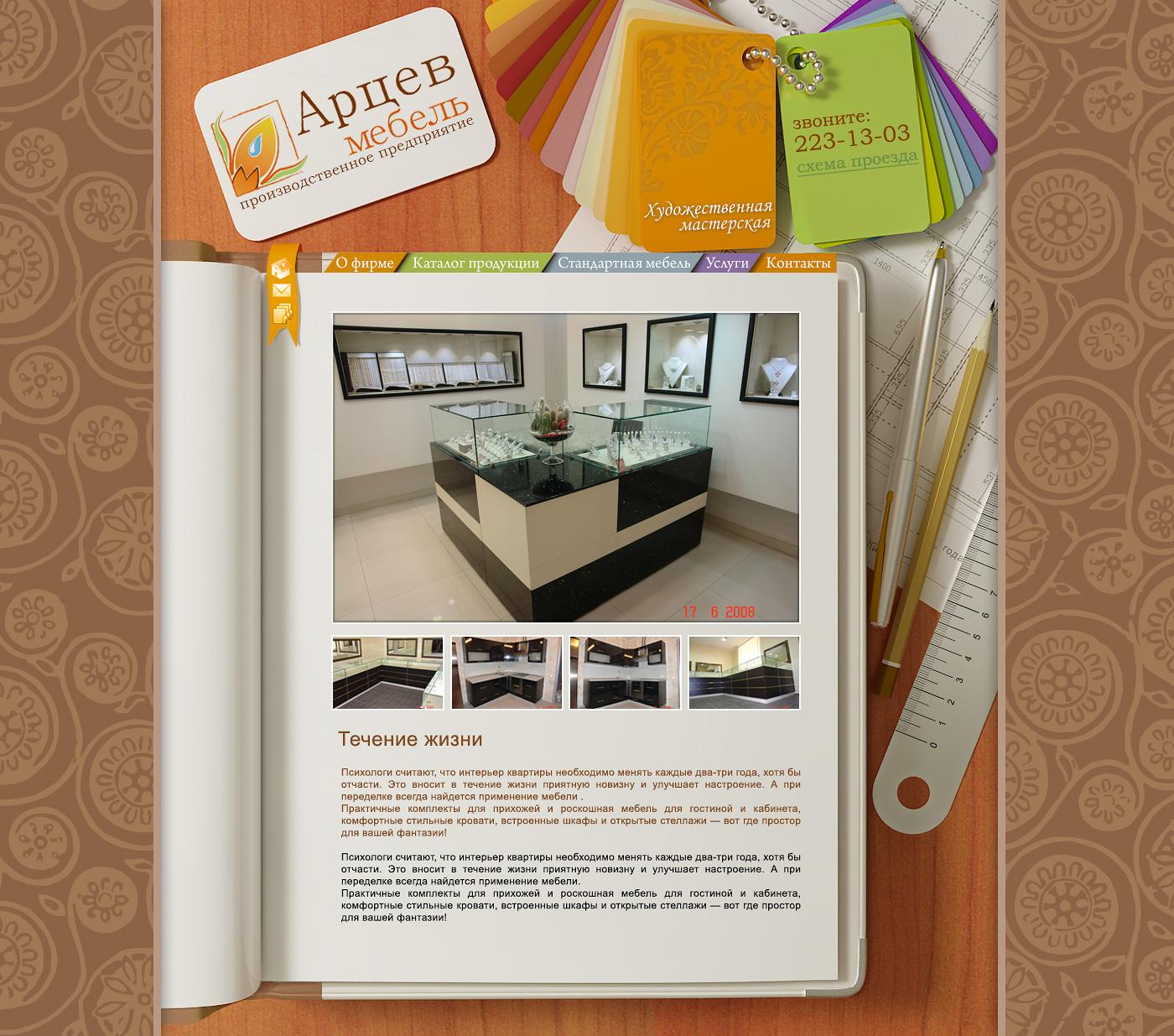 Мебельный дизайнер фриланс фриланс для студентов вакансии