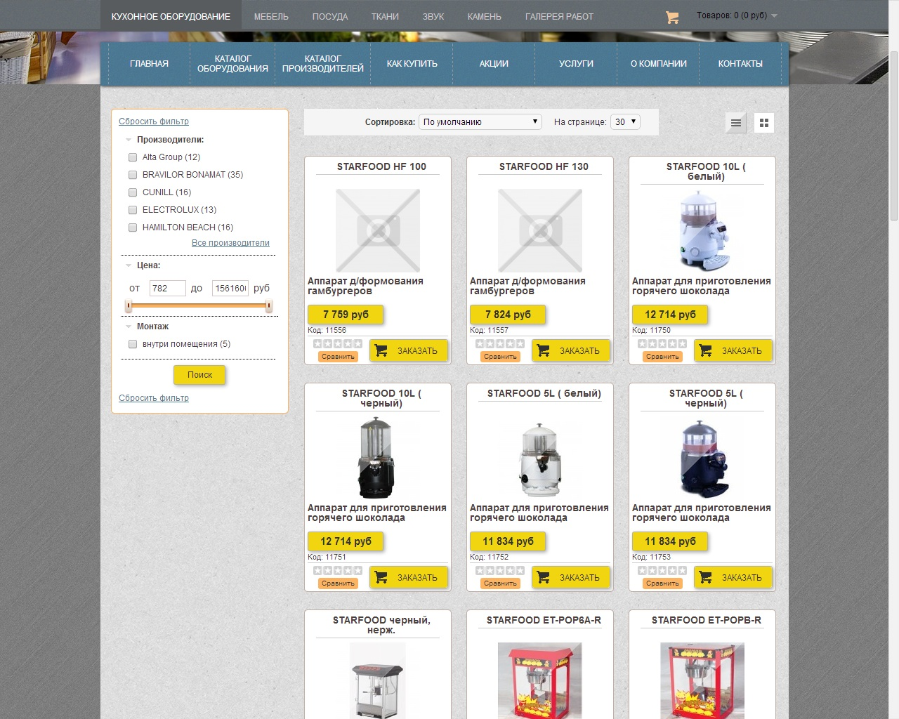 Интернет магазин на системе Opencart