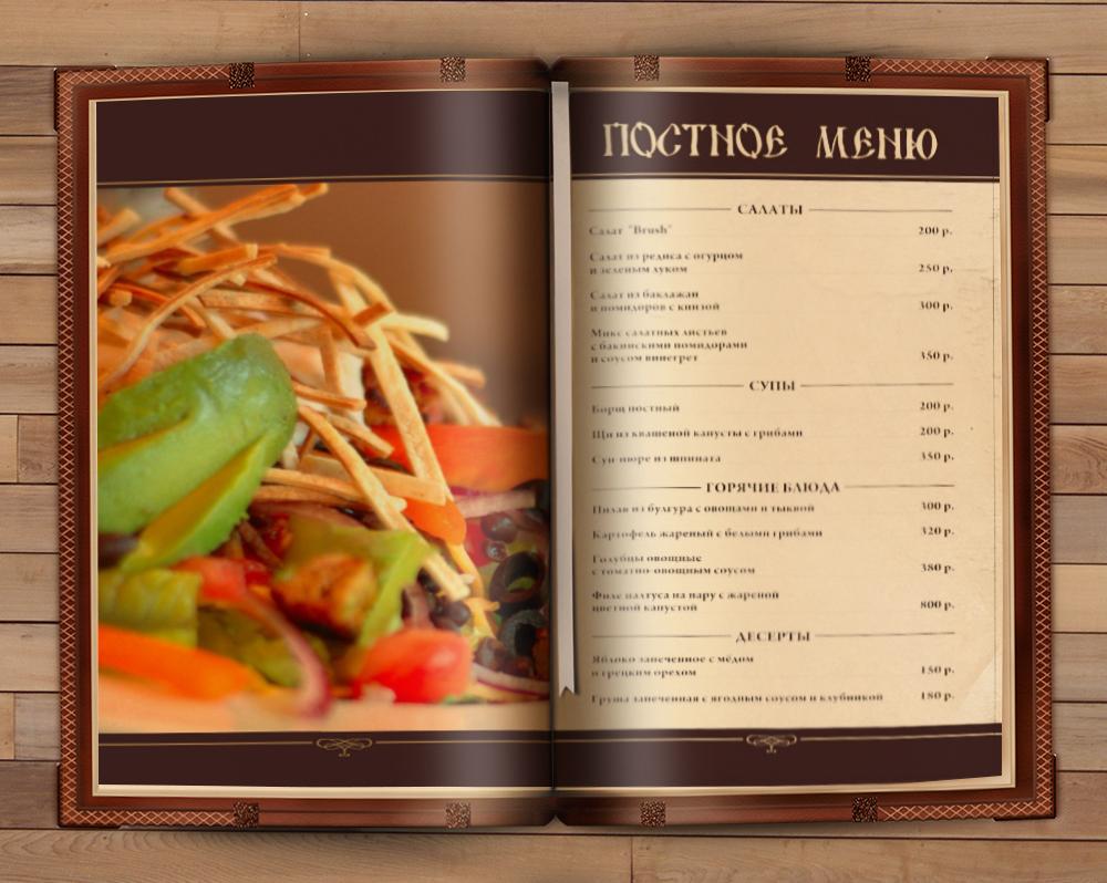 Книга меню. Для сайта