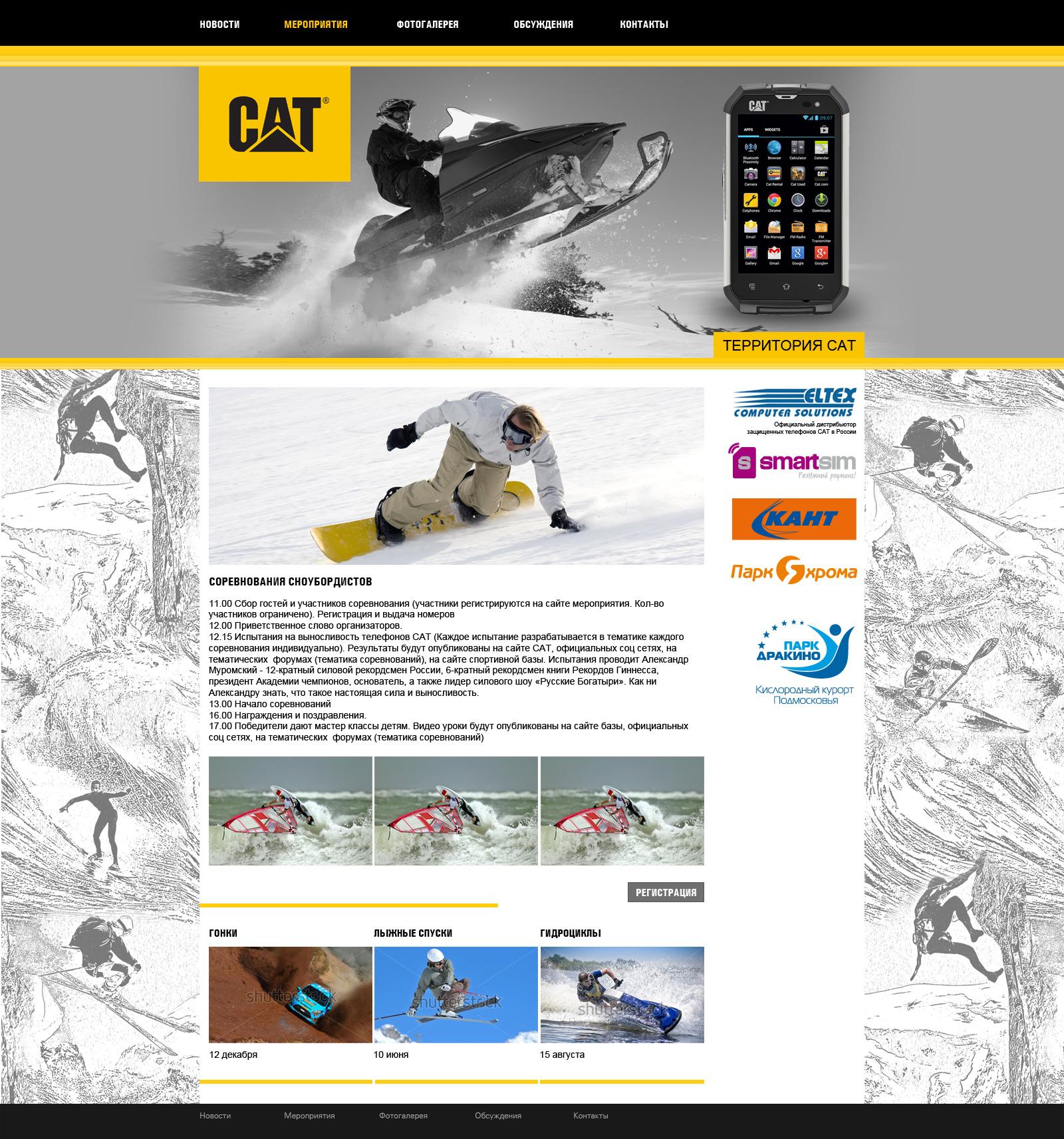 Сайт акции Caterpillar