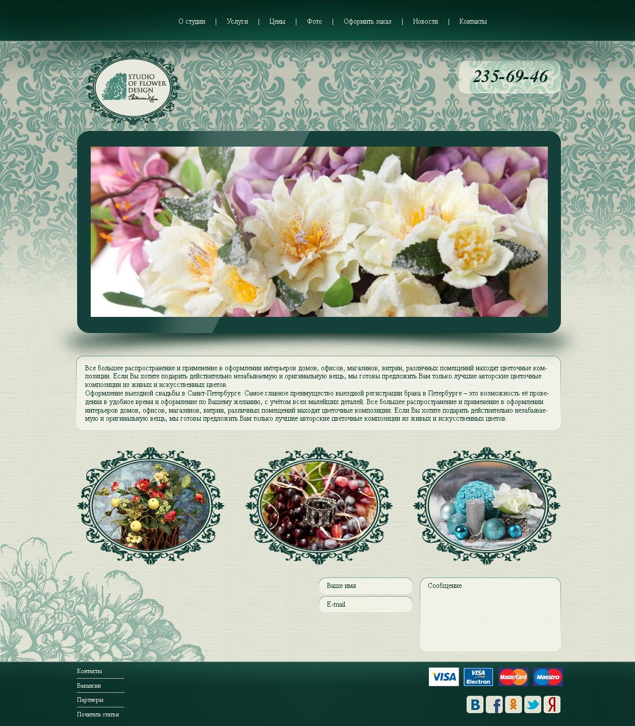 Сайт флористической студии