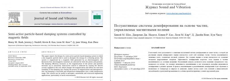 En-Ru Научная статья о полуактивных системах демпфирования