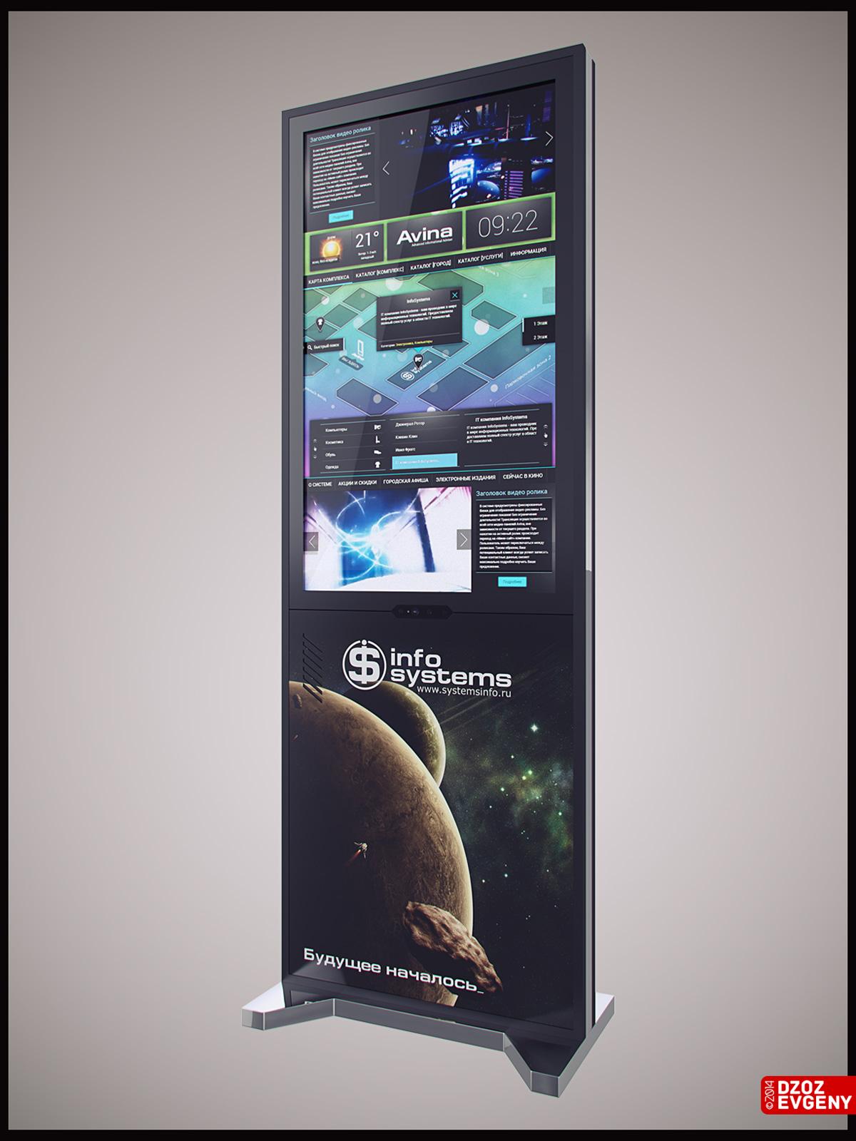 Информационная панель
