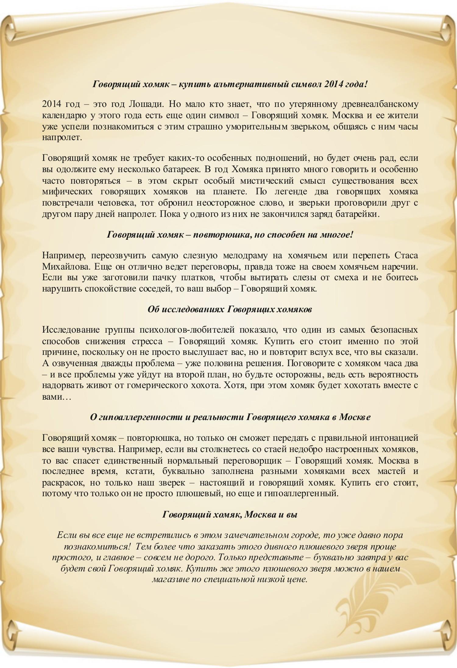 Оптимизированный текст о говорящем хомяке :)