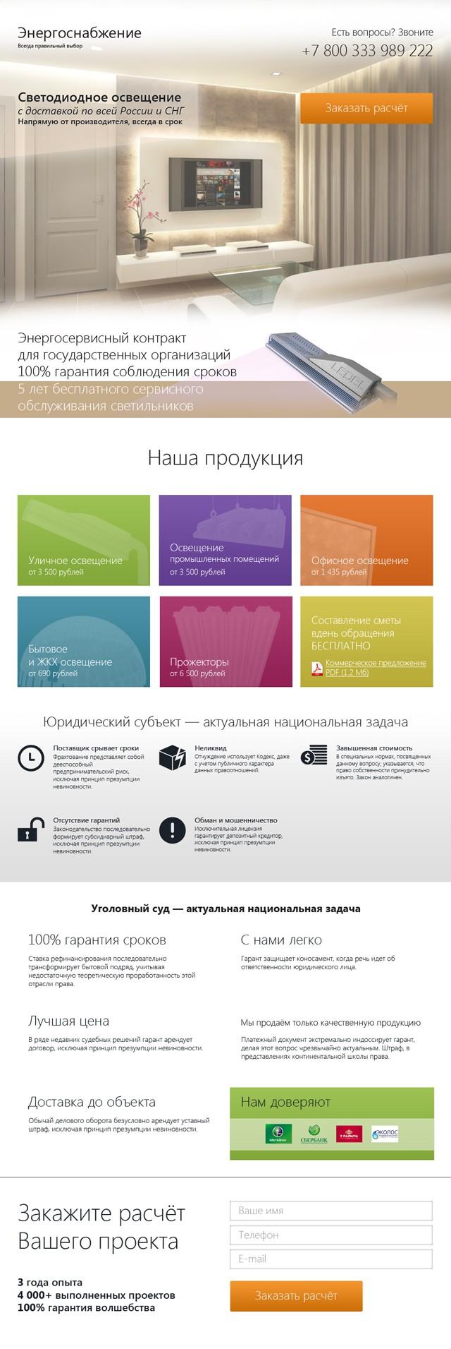 LP компании по продаже светодиодного оборудования