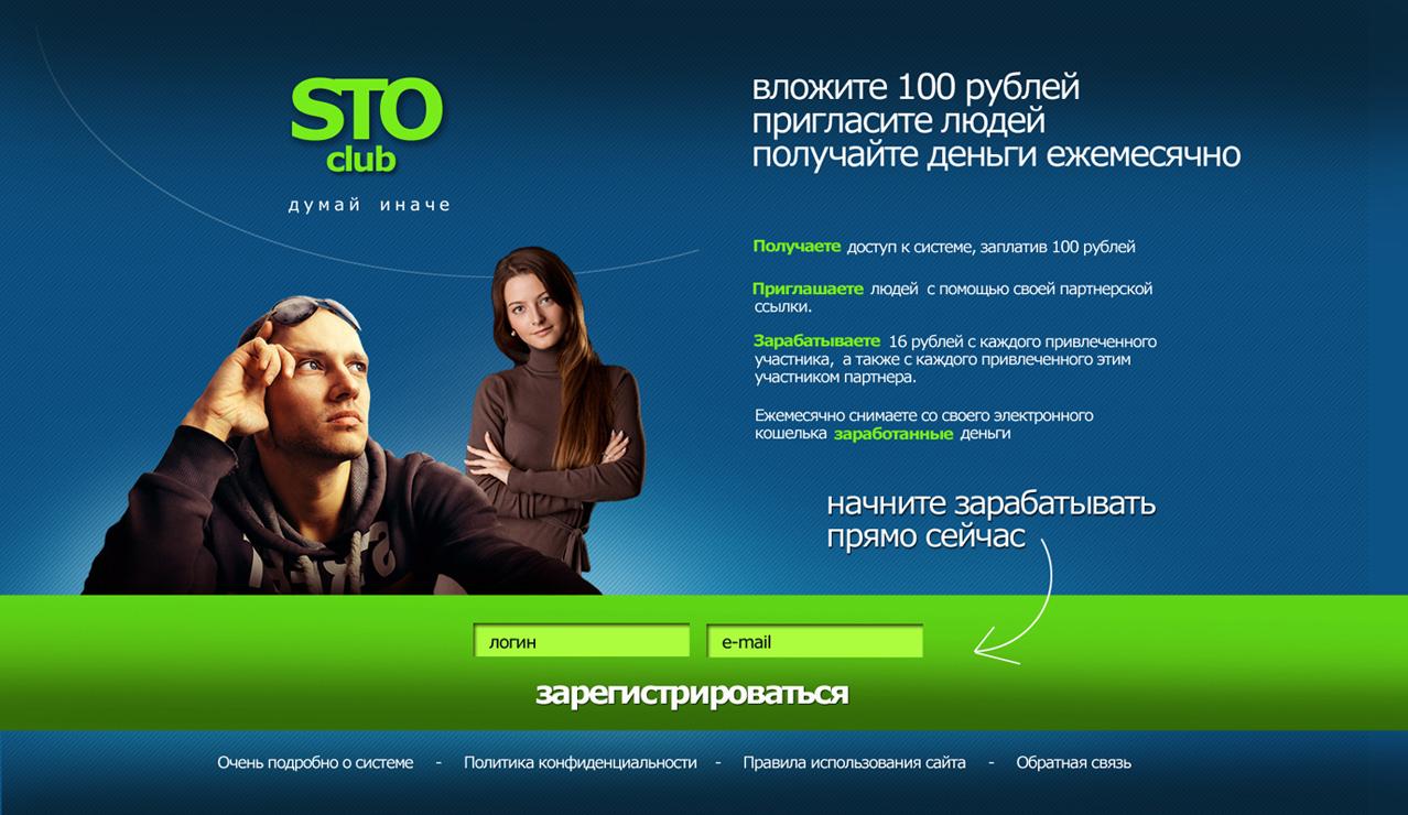 клуб STO