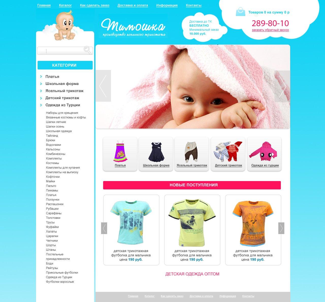 «Тимошка» - товары для детей