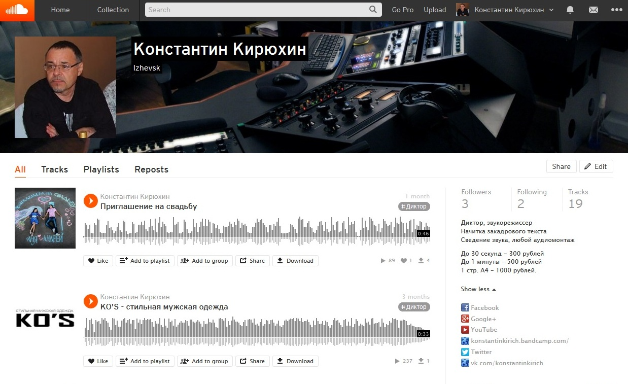 Константин Кирюхин - диктор, звукорежиссер