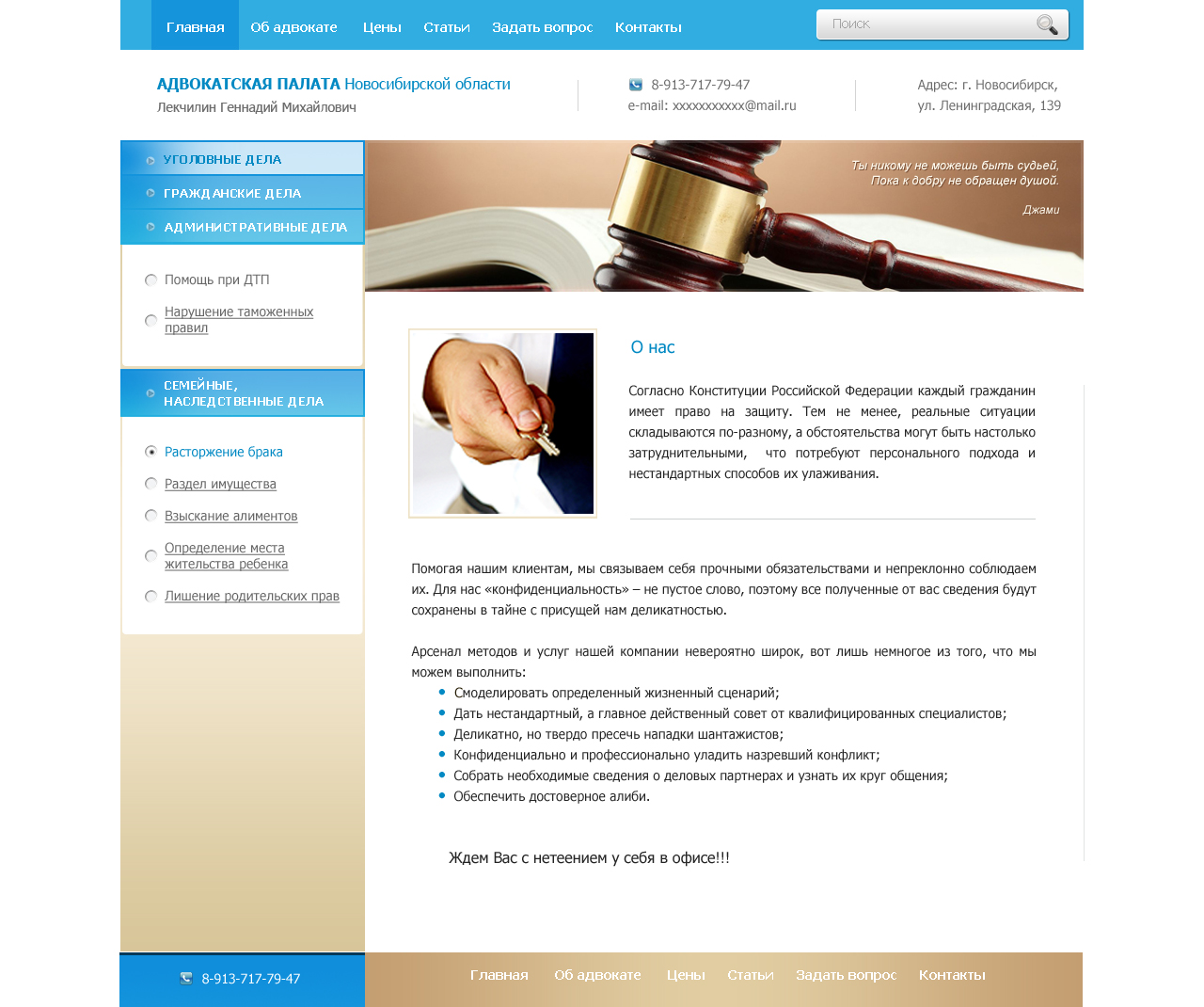 Адвокатская палата Новосибирской области