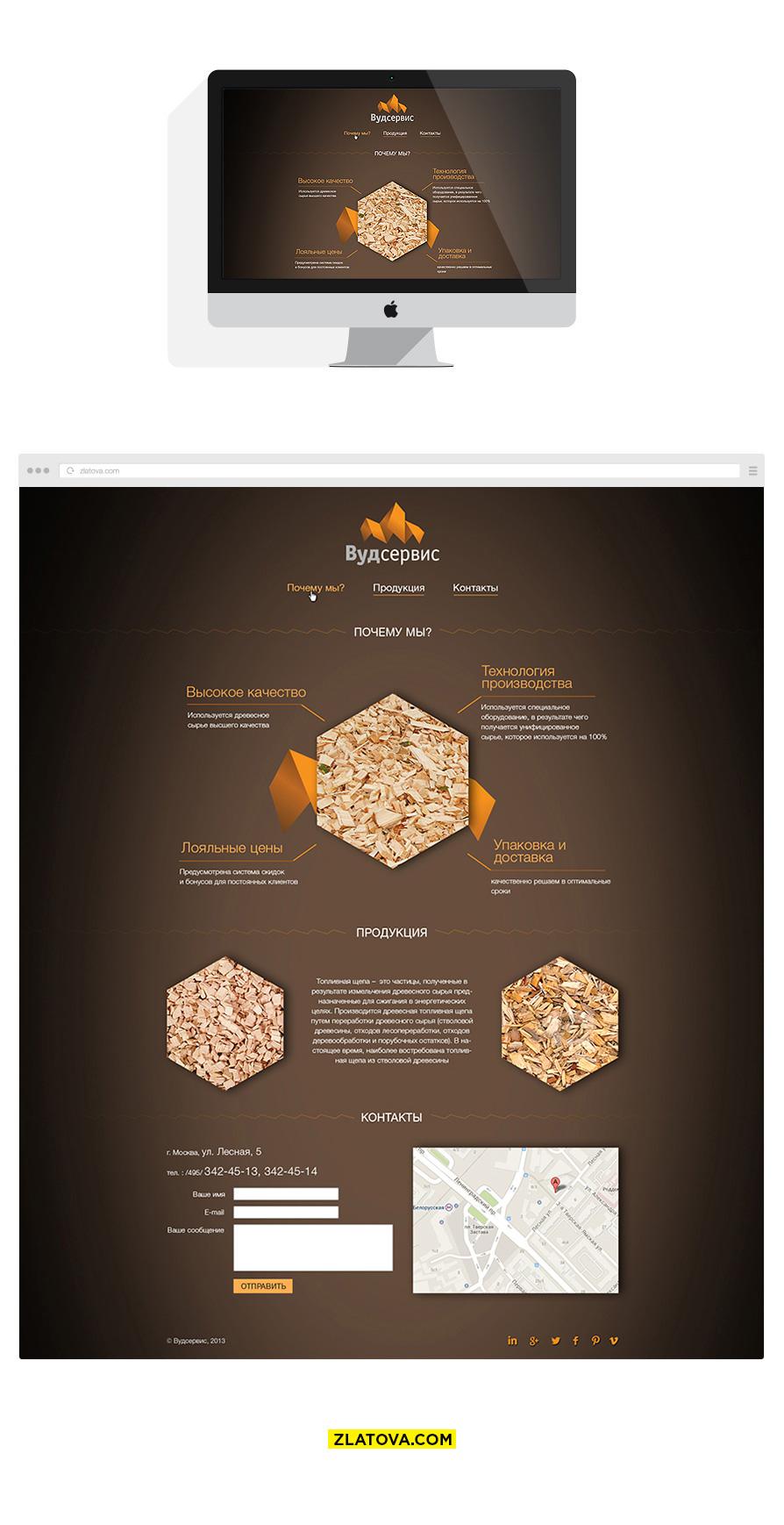 Вудсервис — производство топливной щепы