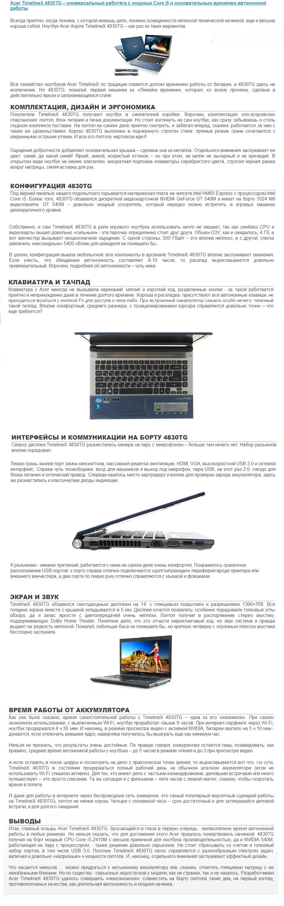 Универсальный работяга с мощным Core i5. Ноутбук Acer TimelineX