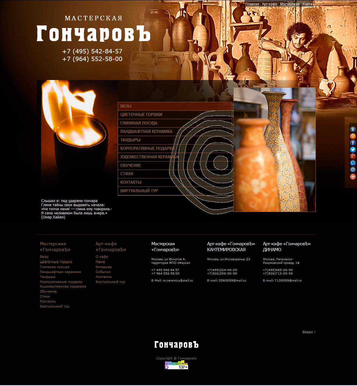 сайт ГончаровЪ - мастерская и арт-кафе mskr.ru, г. Москва