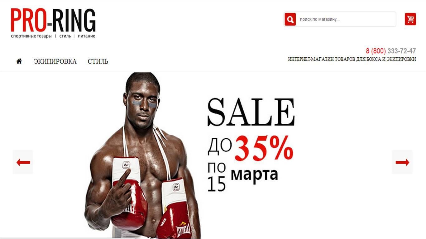 3a3396a78667 Наполнение интернет-магазина спортивной одежды (Magento) - Фрилансер ...