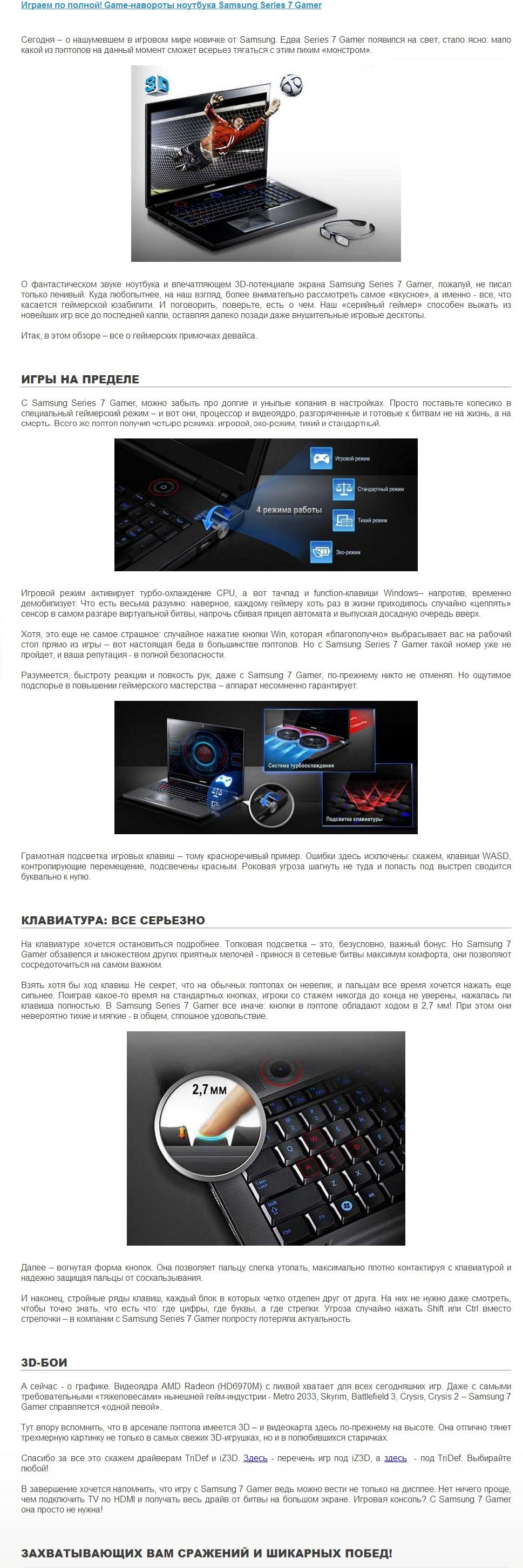 Играем по полной! Game-навороты ноутбука Samsung Series 7 Gamer