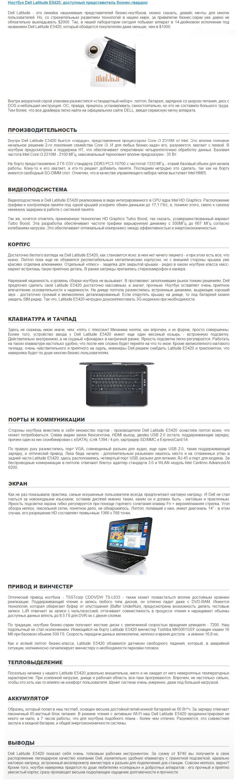 Dell Latitude E5420 - доступный представитель бизнес гвардии