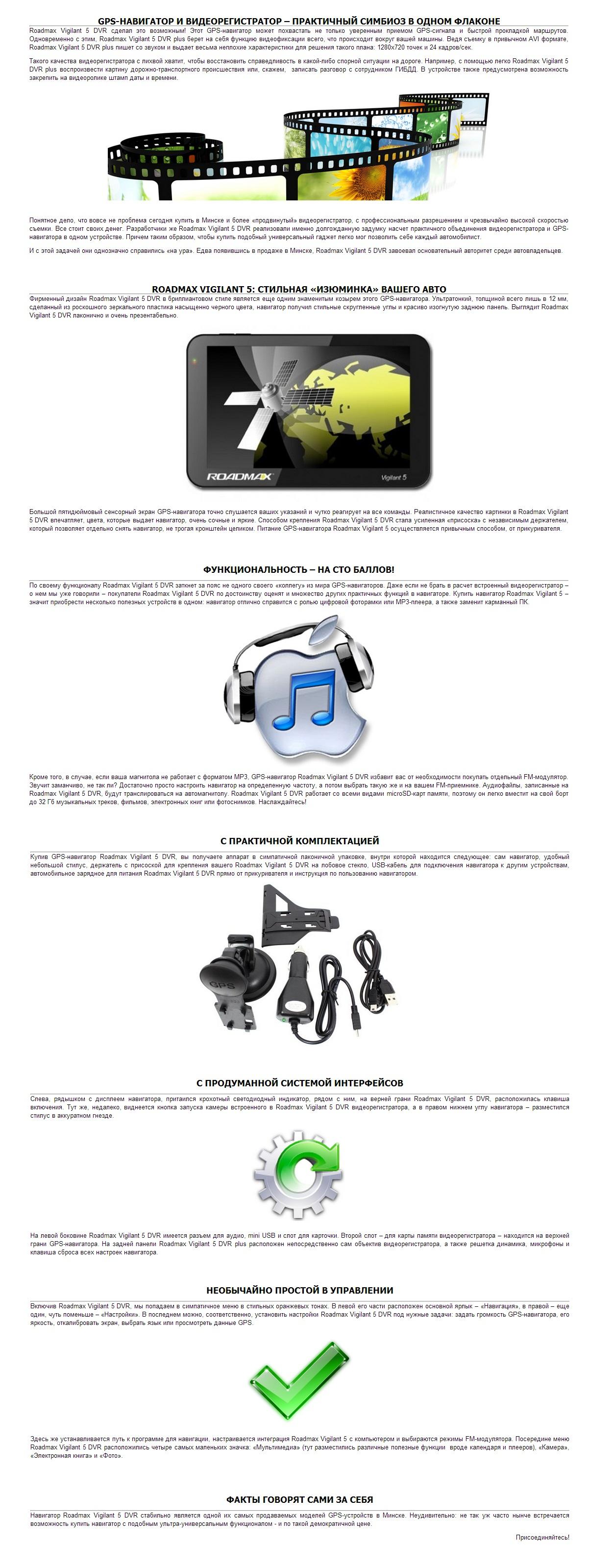 Roadmax Vigilant 5 DVR: GPS и видеорегистратор в одном флаконе