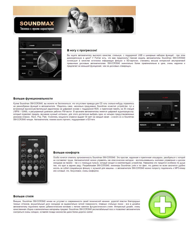 Автомагнитола Soundmax SM-CCR3040. В ногу с прогрессом!