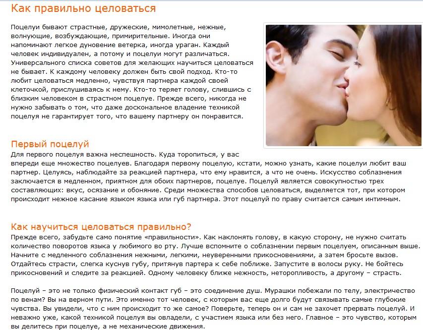 как правильно целоваться пошаговое фото считает