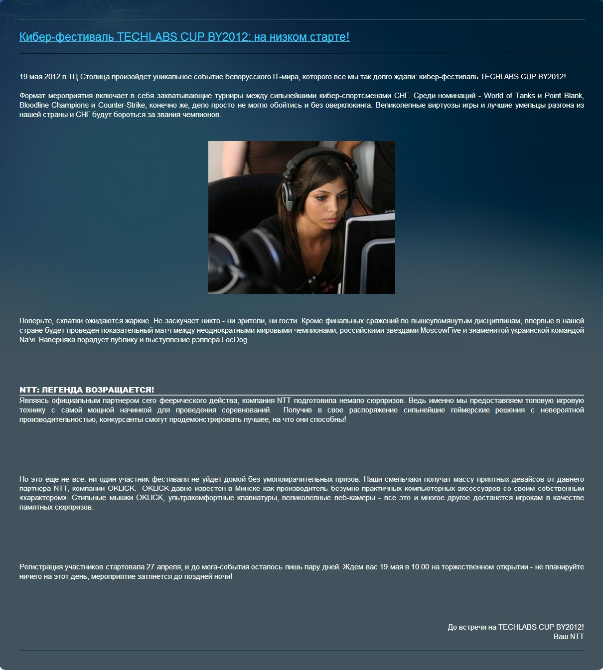 Кибер-фестиваль TECHLABS CUP BY2012: на низком старте!