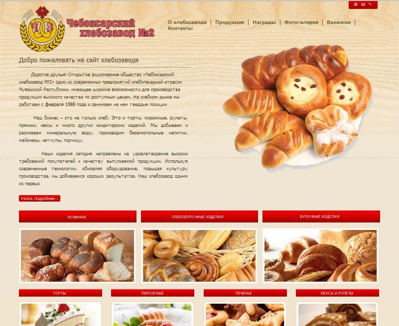 Чебоксарский хлебозавод 2