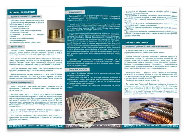 листовка банка