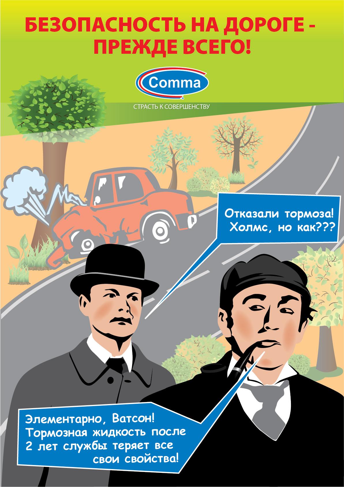Плакаты для  Comma Oil