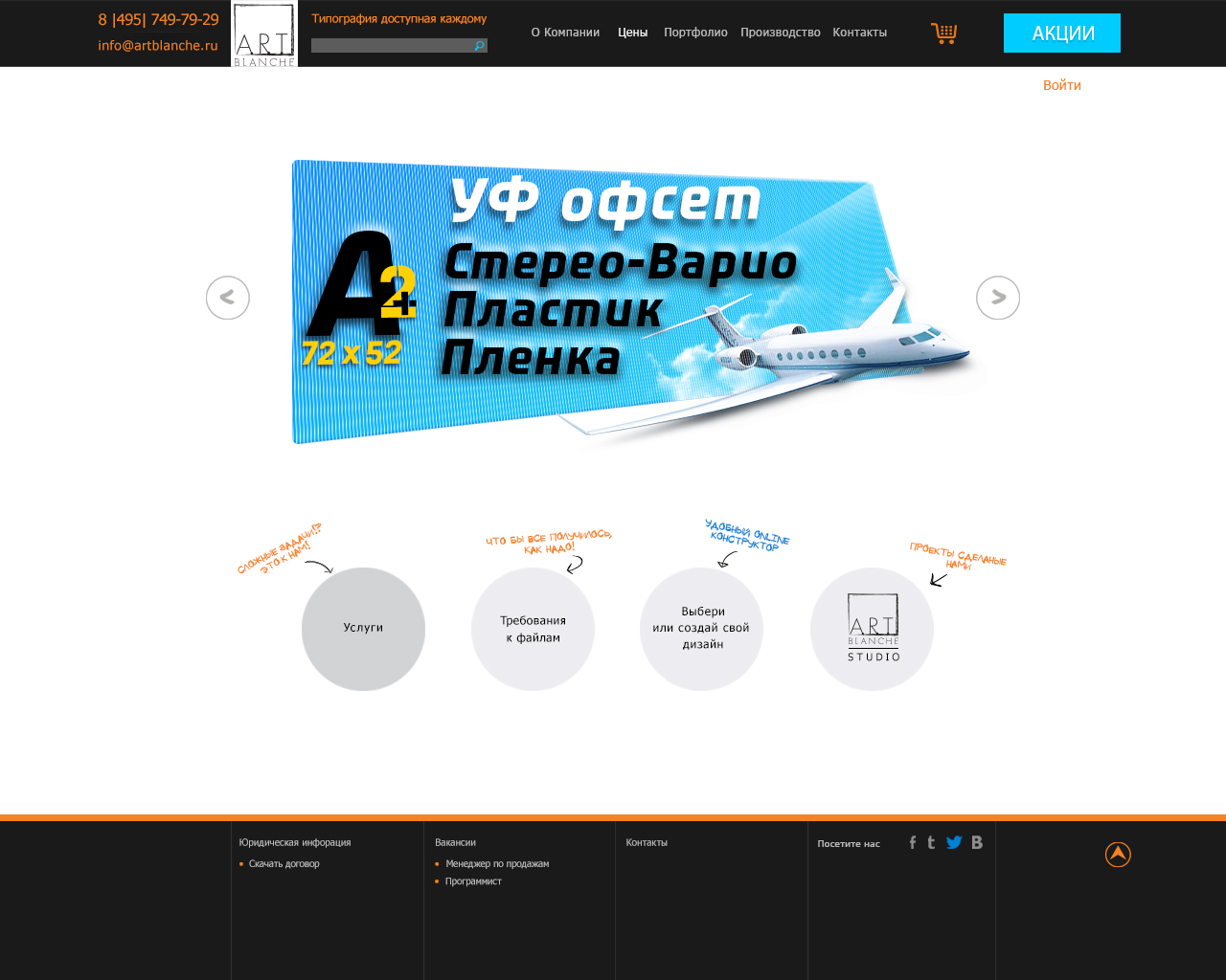 Сайт с онлайн-конструктором визиток