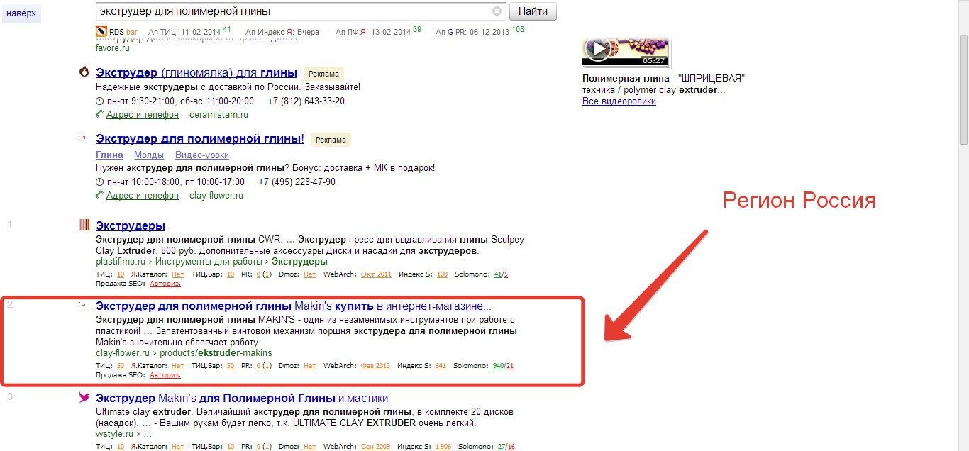 ТОП Яндекс