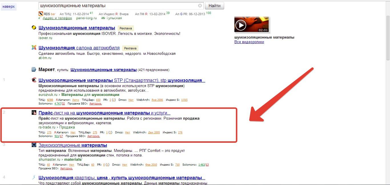 ТОП 10 Яндекс