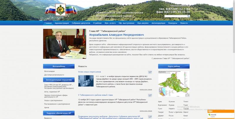 Администрация МО Табасаранского района