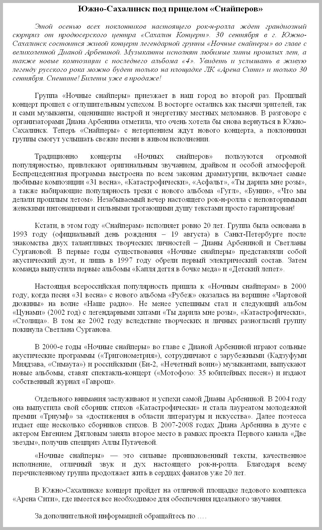 """Южно-Сахалинск под прицелом """"Снайперов"""""""