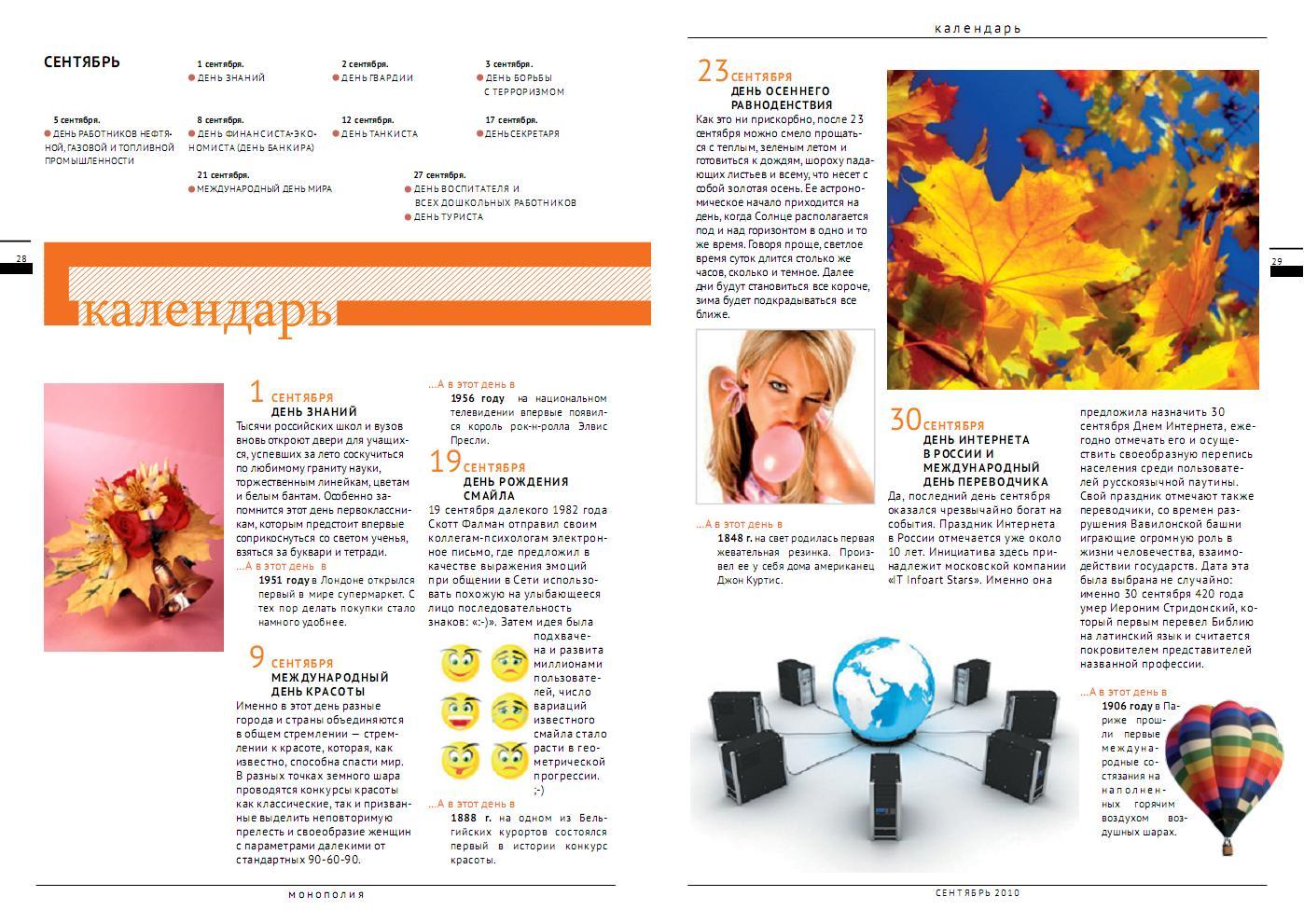 """Рубрика """"Календарь"""" для журнала"""