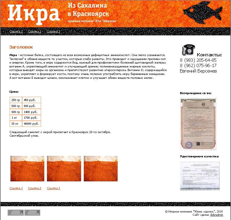 Верстка сайта krasikra