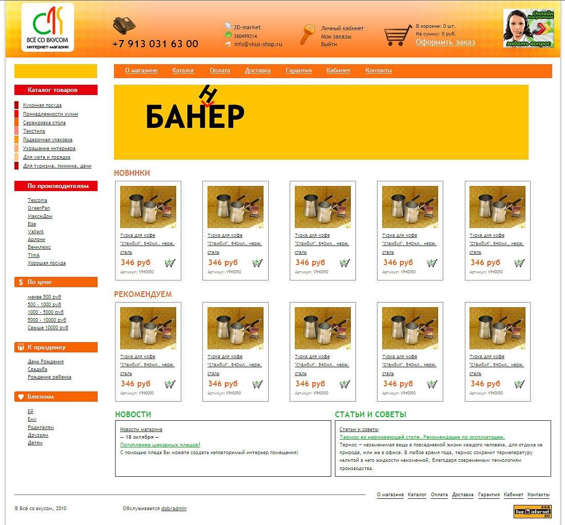 Верстка сайта vkus-shop