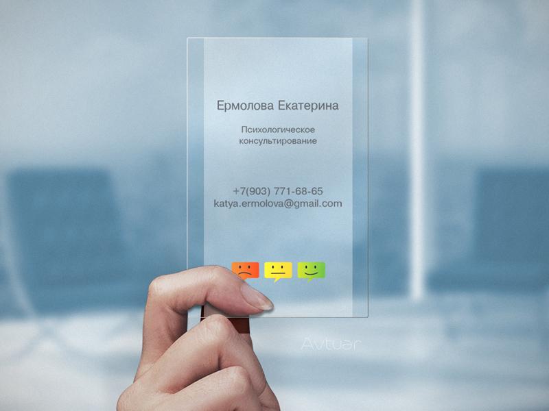 Визитная карточка / Ермолова Екатерина
