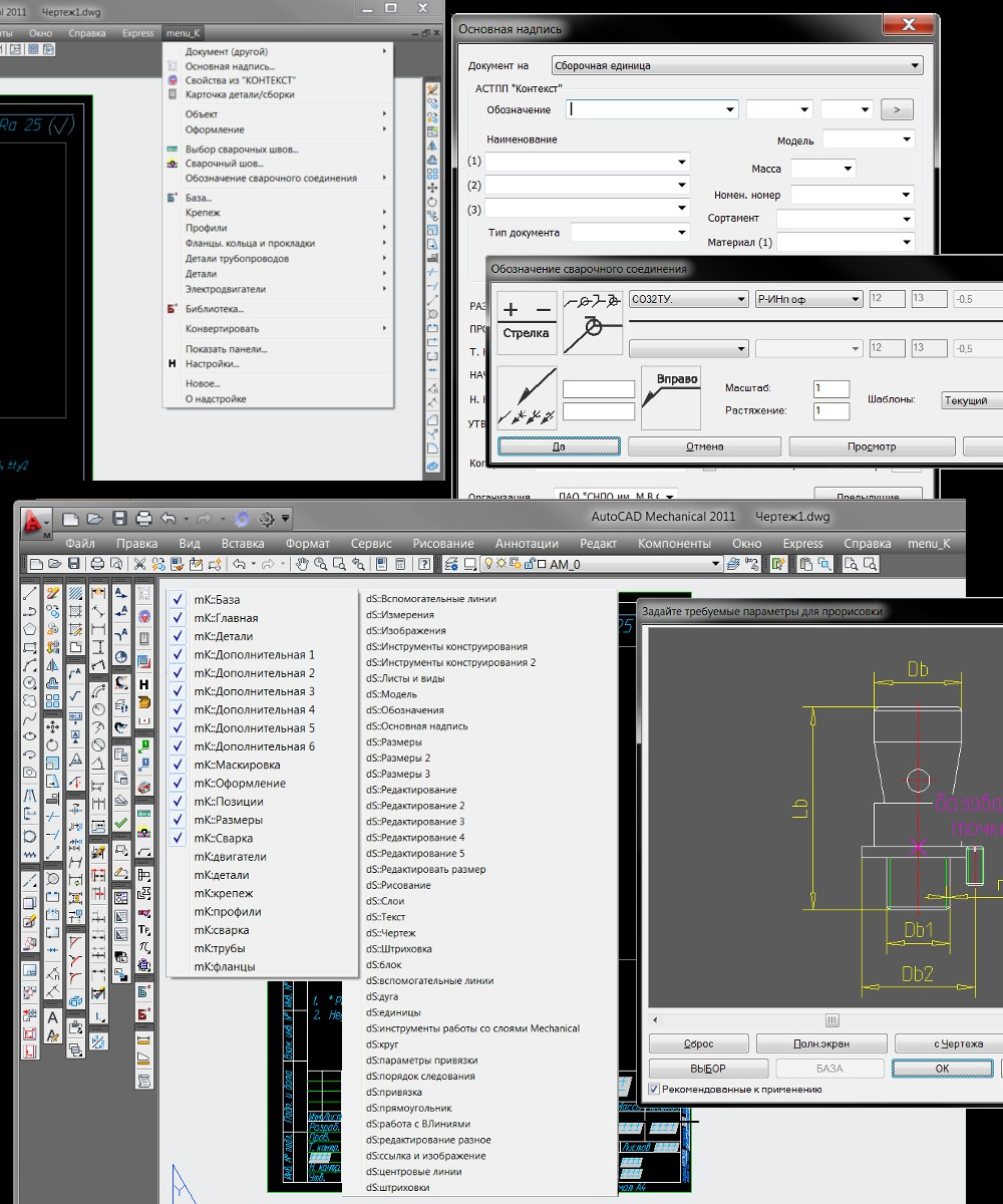 ПО для Autodesk AutoCAD (2007, 2009, 2011), AutoCAD Mechanical